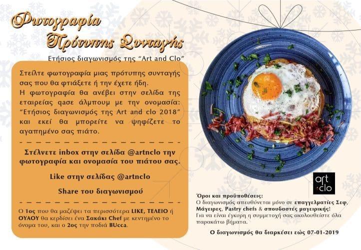 Χριστουγεννιάτικος διαγωνισμός μαγειρικής